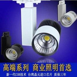 LED 轨道灯COB,导轨灯