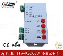 白色全彩控制器 LED控制器 全彩灯串控制器 点控控制器SD卡控制器