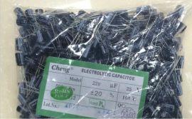 电解电容220UF25V8*12 铝电解电容 优质厂商