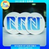 NFC标签贴纸/NFC功能标签/NFC贴纸个性化定制/NFC印刷logo /NTAG213