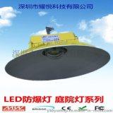 耀悅供應LED庭院燈 防爆防水LED庭院燈80W 60W 100W