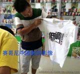 南京个性T恤衫制作照片机器