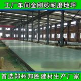 郑州金刚砂耐磨地坪材料行情|厂家报价|施工报价
