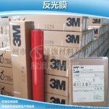 特價 美國3M反光膜 3M反光汽車拉花材料 廣告級反光貼紙
