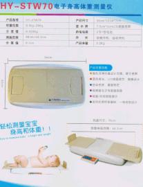 新生儿身高体重测量仪HY-STW70