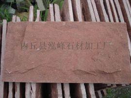 别墅外墙装饰石材-高粱红板岩文化石