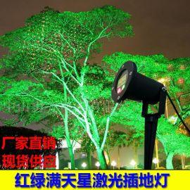 户外防水激光插地灯红绿满天星草坪灯 景观庭院灯投射照树花园灯