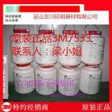 供应3M7533胶水不干胶水丝印胶水耐潮湿水胶耐高温水性油性印刷用