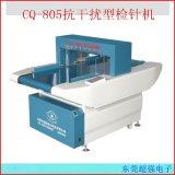 自動式檢針機 輸送帶式檢針機 東莞金屬探測機