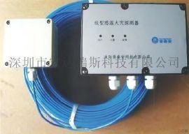 廠家  可恢復式纜式線型差定溫火災探測器(消防差定溫感溫電纜)
