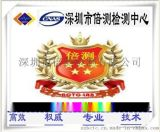 汽车传感器CE认证公司