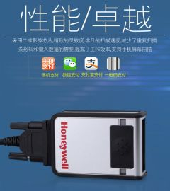 Honeywell霍尼韋爾3310g工業級固定式二維碼掃描平臺器*