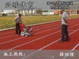 透气式塑胶跑道、跑道施工材料