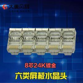 大唐风暴 SJT10-6P 六类屏蔽水晶头 6类千兆 网线水晶头 包邮
