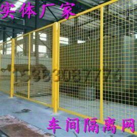 新绛车间隔离网现货厂家 仓库隔离栅定制 黄色绿色浸塑铁丝网