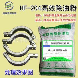 HF-205低泡除油粉高效低泡除油脱脂粉