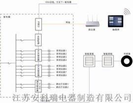 工业企业电能管理系统解决方案之-(9)LED智能照明控制系统