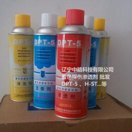 鞍山DPT-5着色探伤渗透剂 清洗剂 显像剂 渗透剂