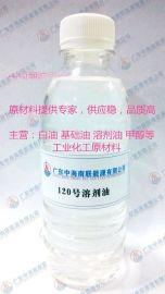 东莞/茂名120号溶剂油 120号橡胶溶剂油厂家批发