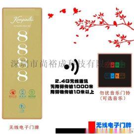 无线电子门牌 无线锌合金门牌 酒店无线门牌 长方形无线电子门牌显示