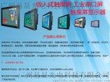 人机界面,单片机人机界面,PLC人机界面,单片机或PLC驱动控制5至80寸触摸显示器与电视机