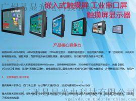 人機界面,单片機人機界面,PLC人機界面,单片機或PLC驱动控制5至80寸触摸显示器与电视機