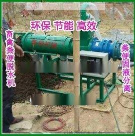 供应鸡粪脱水机 **环保猪粪牛粪鸡粪脱水机 动物粪便干湿分离处理机