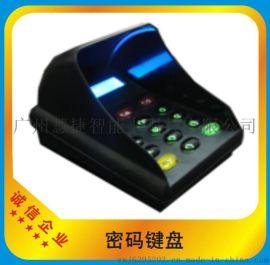SLE900系列密码键盘,带语音提示小键盘, 带液晶显示 USB口 密码输入器