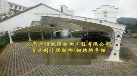 赣州膜结构停车棚工程造价、新余政府单位停车棚安装