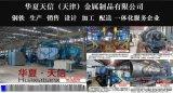 華夏天信高頻焊接H型鋼,埋弧焊H型鋼價格生產廠家