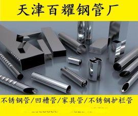凹槽护栏管、不锈钢凹槽管厂家