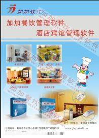 青岛加加客房管理系统