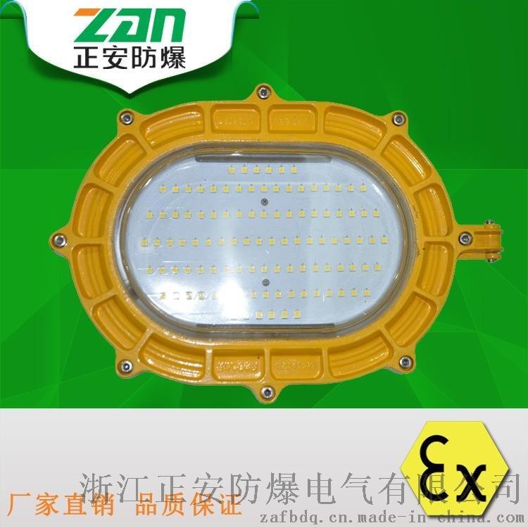 海洋王BFC8120-L內場防爆LED泛光燈