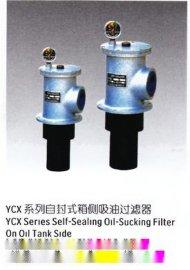 YCX吸油过滤器滤油器滤芯