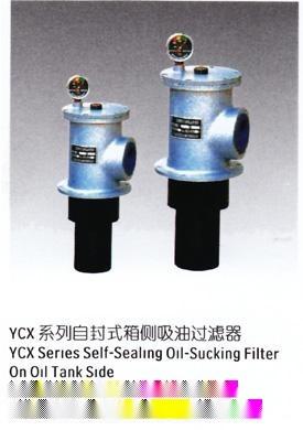 YCX吸油過濾器濾油器濾芯