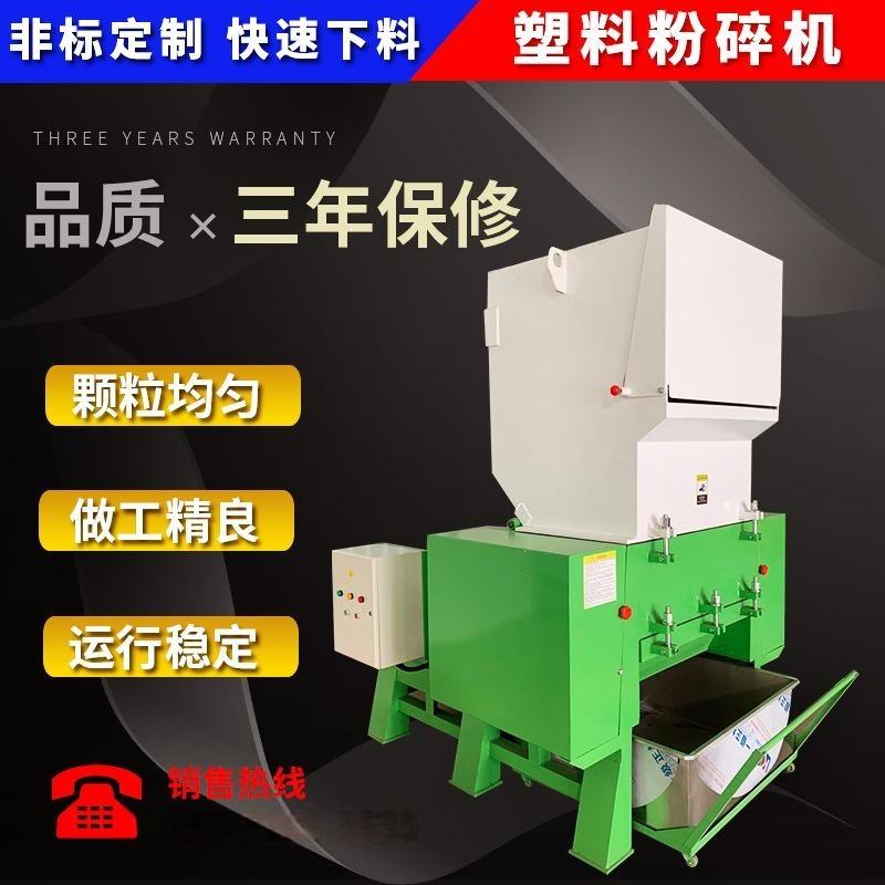塑料粉碎机块状塑料制品粉碎机 高强度塑胶粉碎机