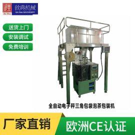 三/角袋挂线挂标全自动茶叶咖啡组合包装机 直泡式药品防虫包装机