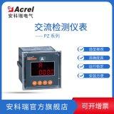 安科瑞PZ72-AI电子式数码显示单相交流电流表 数码显示电流表