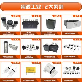逆變焊機 鐳射電源 直流電容器CSL 0.22uF/2000V