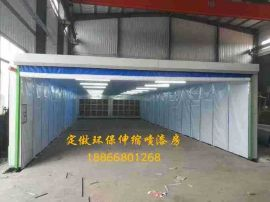 厂家定做移动伸缩式喷漆房 环保喷漆房钢构设备喷漆房 绿源环保