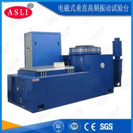 電磁式振動實驗設備 三軸向振動試驗臺生產廠家