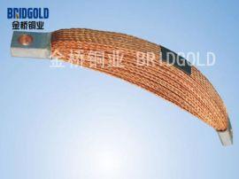 金桥铜业供应铜线软连接,铜编织带软连接,表面平整光滑,无毛刺
