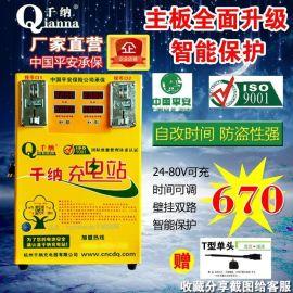 千纳充电站厂家直销经济款2路投币式快速充电站