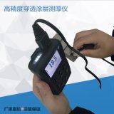 表层超声测厚仪 信固3+ PRO