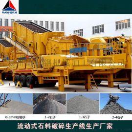 北京引进建筑用新型环保移动式石子破碎机