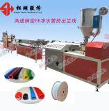 厂家直销PE净水管饮水机专用管生挤出机器