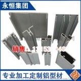 6063电机外壳铝型材异型铝型材