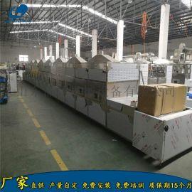 珍珠岩板保温板烘干设备|大型化工产品微波烘干机