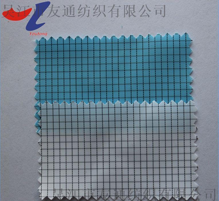 0.25网格防静电洁净绸 超强防静电