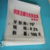 钢筋连接套筒编织袋伟达塑业生产销售套筒编织袋
